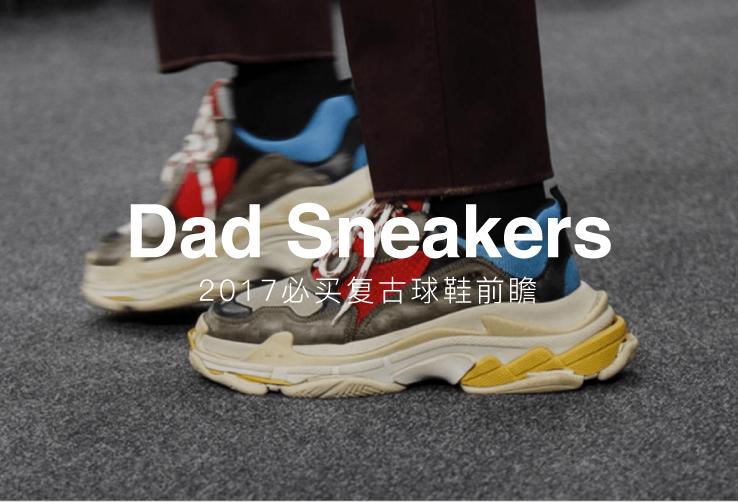 最潮系鞋带的方法图解